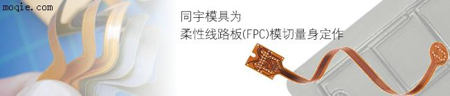 同宇模具是首屈一指的柔性印刷电路板切割模具制造商.